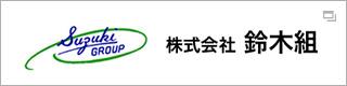 株式会社鈴木組